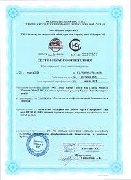 Сертификат 18001 срок до 30.09.2021.jpg