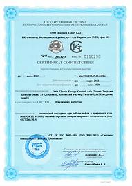 Сертификаты ISO рус_Страница_3.png