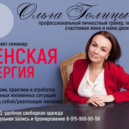 """СЕМИНАР НА ТЕМУ """"ЖЕНСКАЯ ЭНЕРГИЯ"""""""