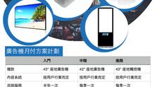 FITO廣告機月付方案計劃