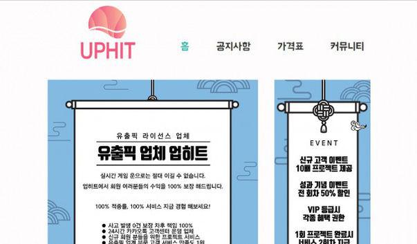 [먹튀사이트] 업히트 튀먹 / 먹튀검증업체 먹튀인증업체