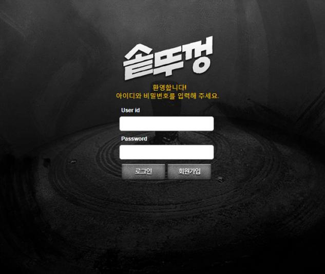 [먹튀사이트] 솥뚜껑 먹튀 / 먹튀검증업체 먹튀인증업체