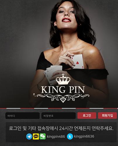 [먹튀사이트] 킹핀 먹튀 / 먹튀검증업체 먹튀인증업체