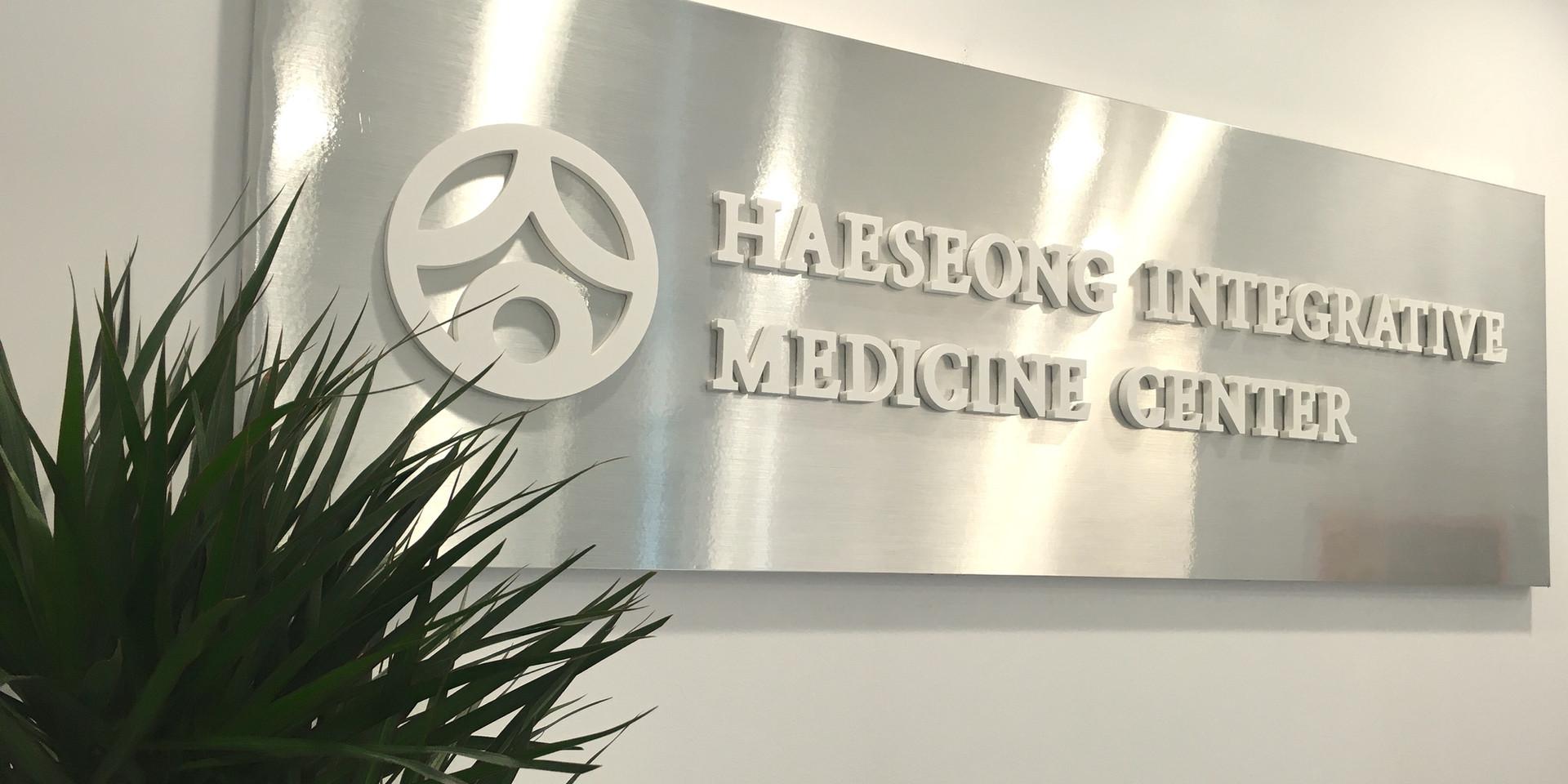 Haeseong Integrative Medicine Center Sign