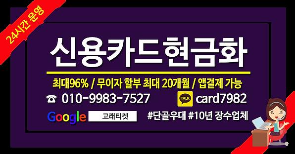 1200-628 0002 신용카드현금화 고래티켓 복사.png