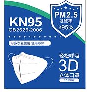 KN95 Description.PNG