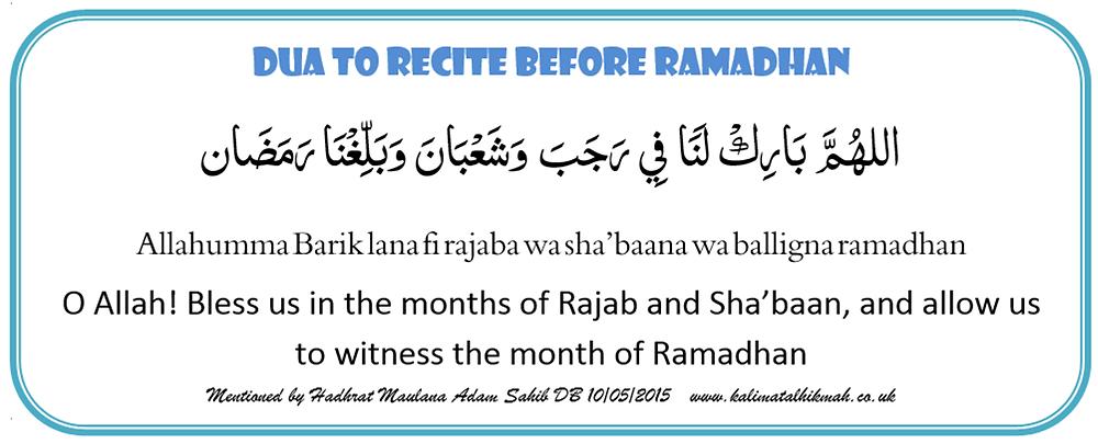 Dua before Ramadhan.png