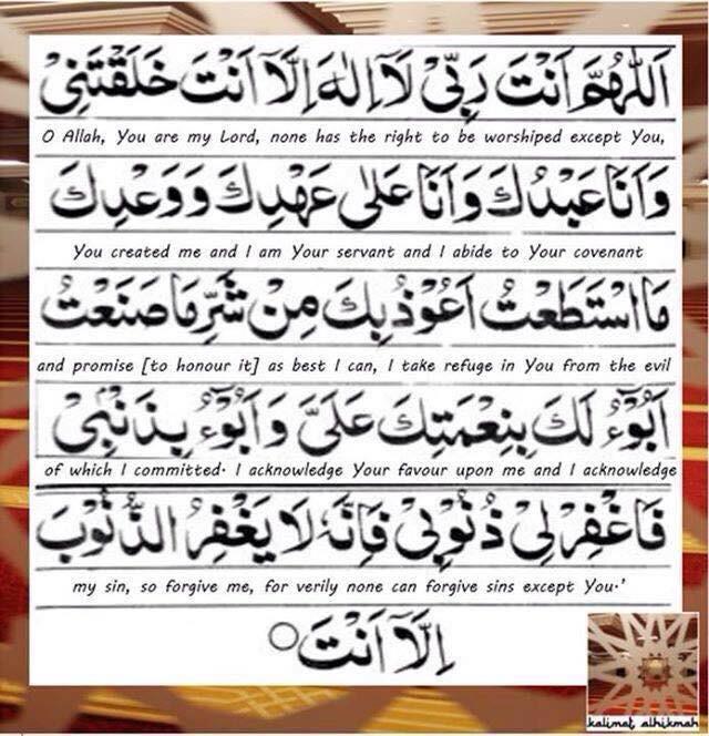 Dua to recite daily.jpg