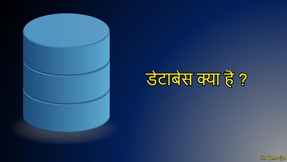 Database_kya_hai_in_hindi