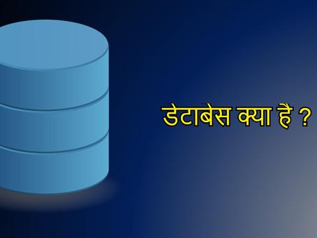 डेटाबेस क्या है और इसके Model के प्रकार हिंदी में