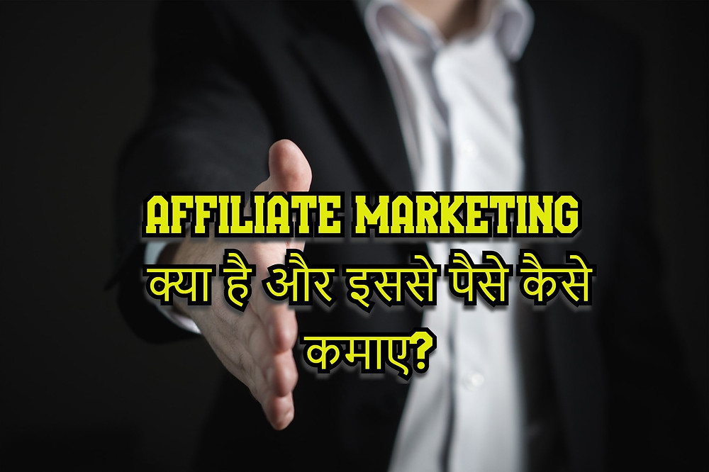 Affiliate_marketing_in_Hindi