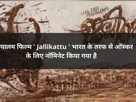 मलयालम फिल्म ' Jallikattu ' भारत के तरफ से ऑस्कर के लिए नॉमिनेट किया गया है