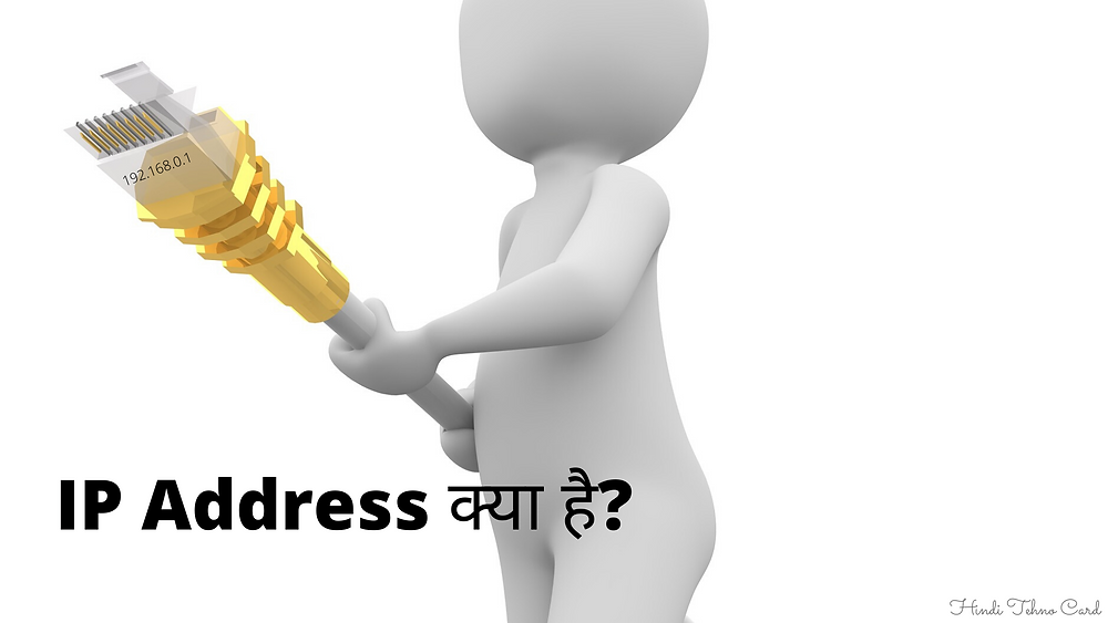 IP address in hindi