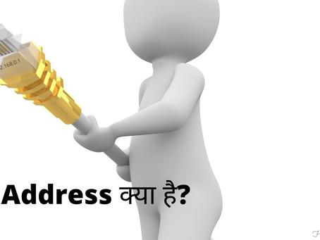 IP Address in Hindi क्या है और अपना IP address कैसे पता करे ?