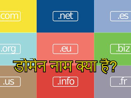 डोमेन नाम क्या है?-What is domain name in Hindi