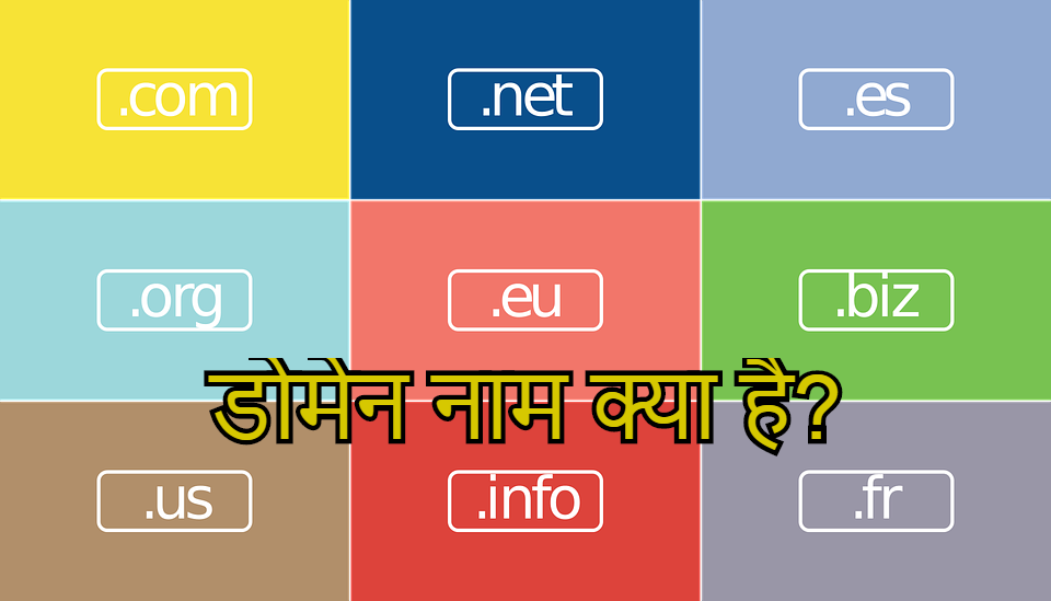 Domain name in Hindi