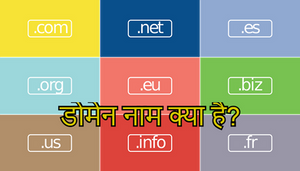 Domain name in Hindi