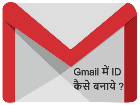 Google मे account कैसे बनाये - How to make Gmail account in Hindi
