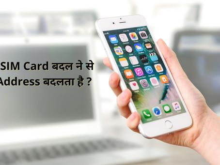 क्या SIM Card बदल ने से IP Address बदलता है ?