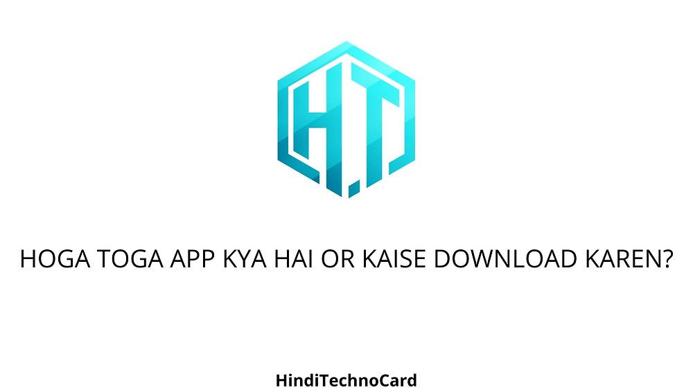 Hoga Toga app kya hai or kaise download Karen?