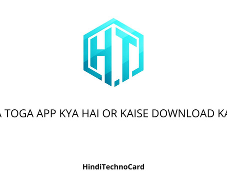 Hoga Toga app kya hai or kaise download Karen?