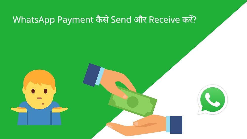 How to send money on WhatsApp Hindi
