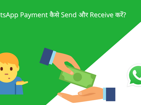 WhatsApp Payment कैसे Send और Receive करें? How to send money on WhatsApp Hindi