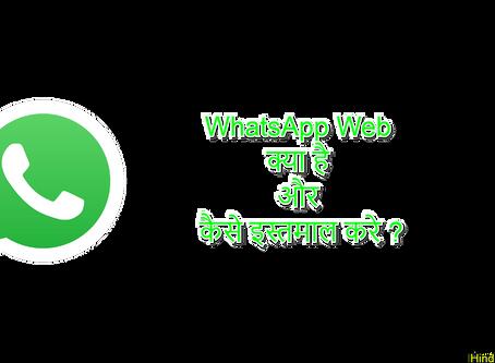 WhatsApp Web (web.whatsapp.com) क्या है और कैसे इस्तमाल करे ?