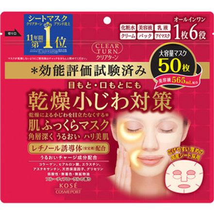 コーセークリアターン 肌ふっくら マスク50枚