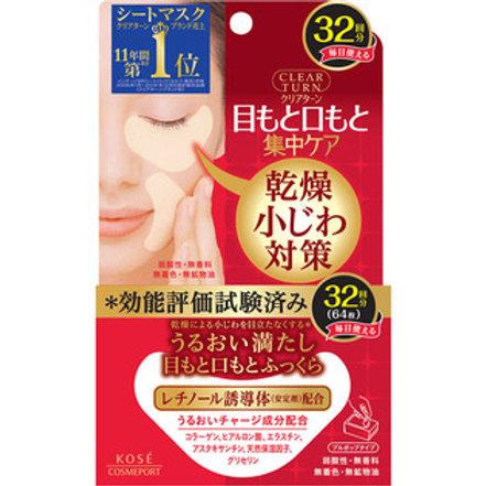コーセークリアターン 肌ふっくらアイゾーンマスク32回分