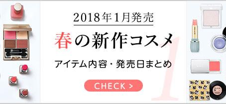 2018年1月発売の新作コスメ・コレクション