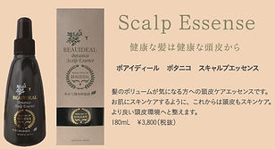 scalp_essence..jpg