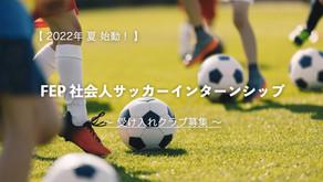 【2022年夏始動!!!】FEP社会人サッカーインターンシップ 受け入れクラブ募集