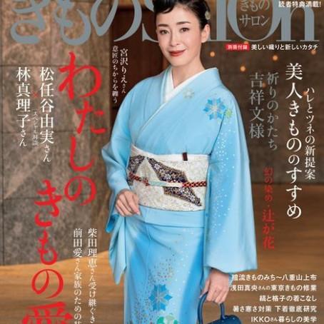 雑誌・きものSalon最新号に掲載されました。