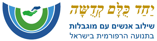 יחד כולם קדושה שילוב אנשים עם מוגבלות בתנועה הרפורמית בישראל