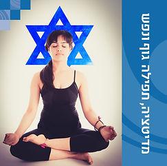 מדיטציה תפילה גוף ונפש.jpg