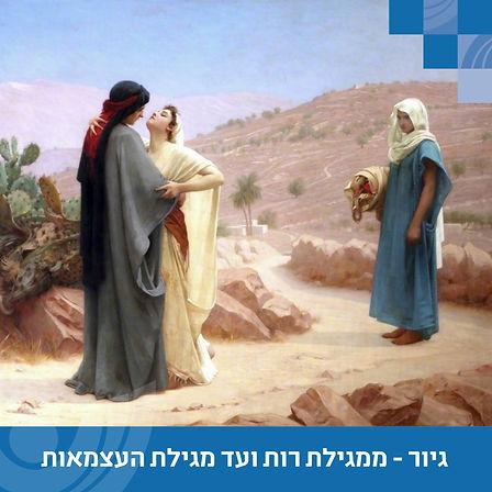 יהדות ישראלית.jpg