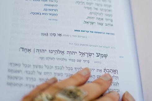 סידור תפילת האדם - שמע ישראל.jpg