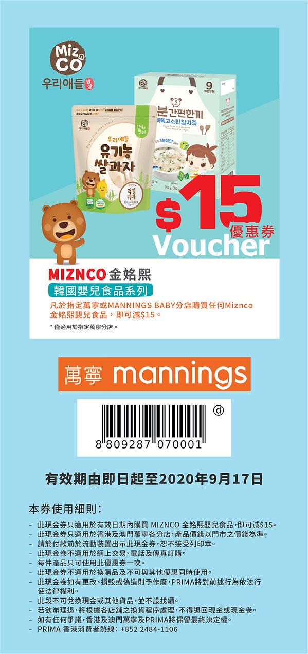 Mannings-eCoupon-2020-0723-13.jpg
