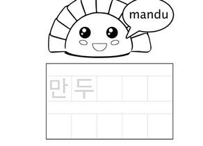 Free Printable: Let's Write Korean Words About Food Worksheet