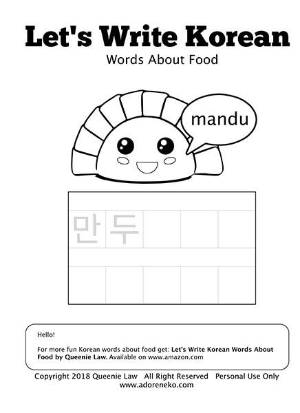 Free Korean printable worksheet