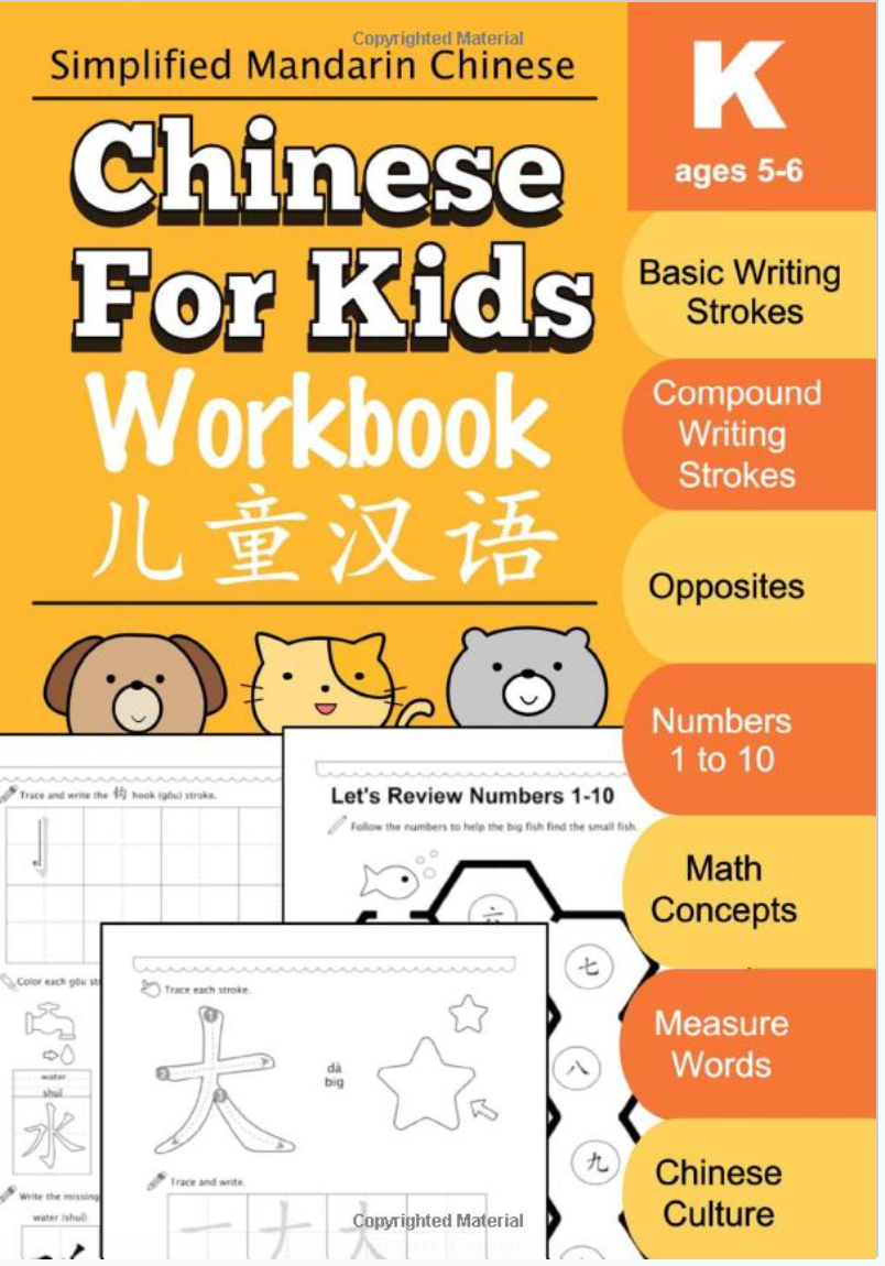 Chinese Workbook Kindergarten
