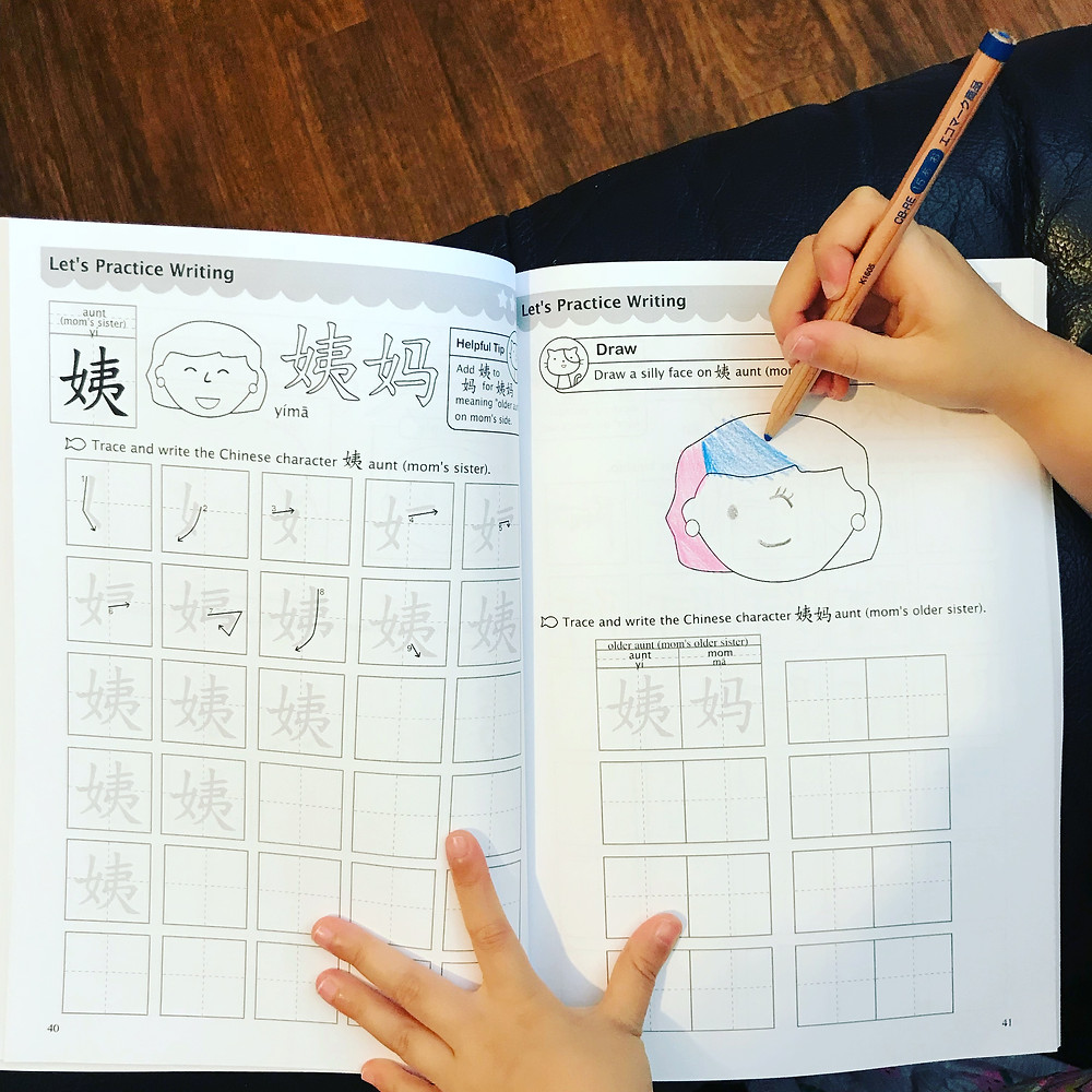 Chinese For Kids My Family Workbook