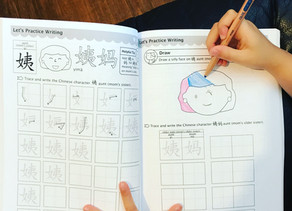 New Release: Chinese For Kids My Family Workbook