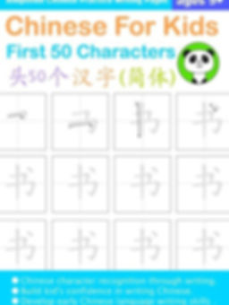 Chinese for Kids Practice Notebook
