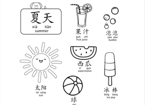 Free Printable: Let's Learn Chinese Words About Summer Coloring Page