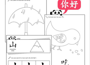 New Release: Chinese For Kids First Practice Strokes Ages 4+