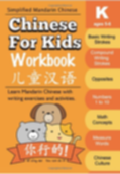 Chinese For Kids Workbook