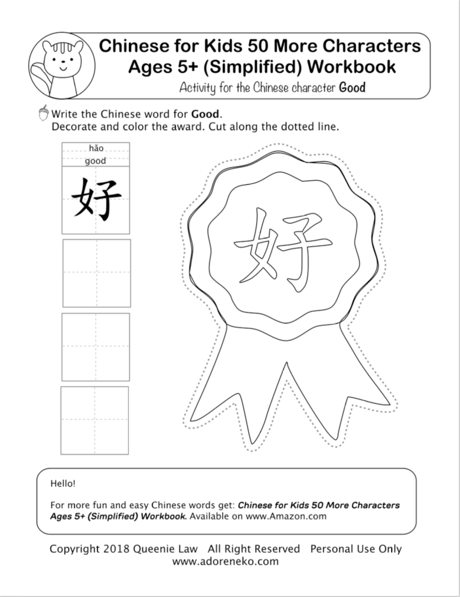 Free printable Chinese worksheet