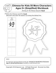 Free printable Chinese worksheet